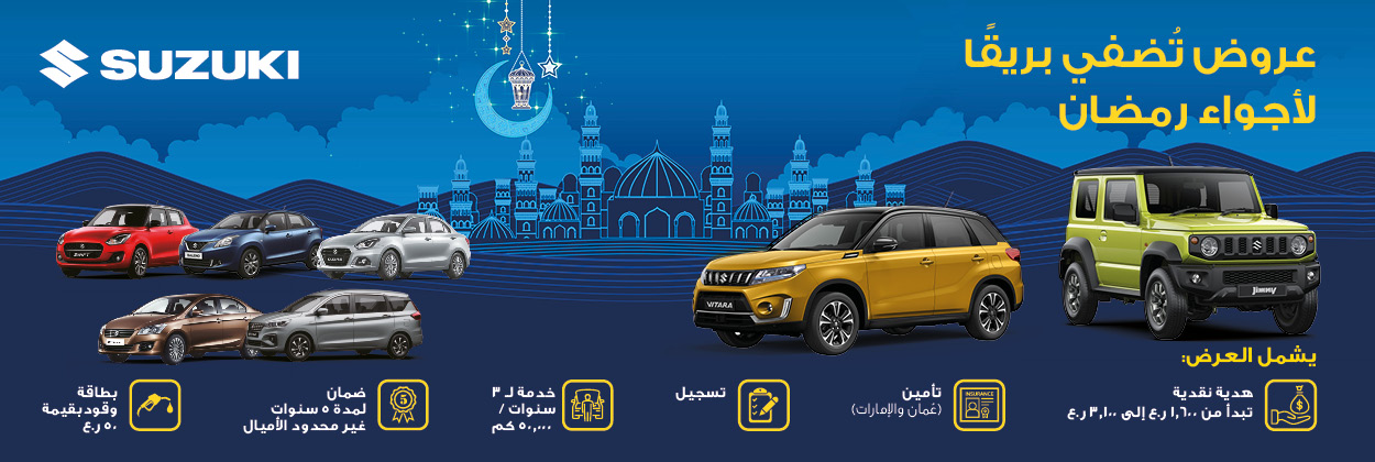 SUZUKI RAMADAN OFFER